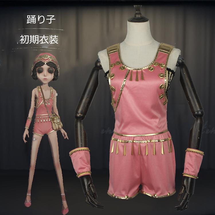 アイデンティティV踊り子衣装