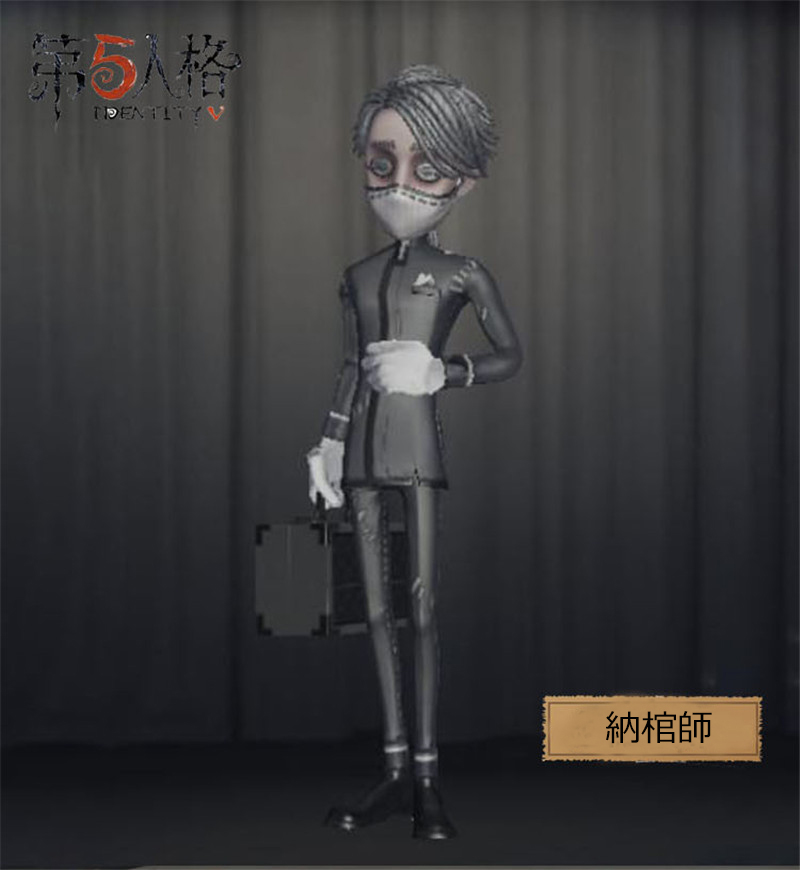 第五人格アイデンティティV納棺師コス衣装