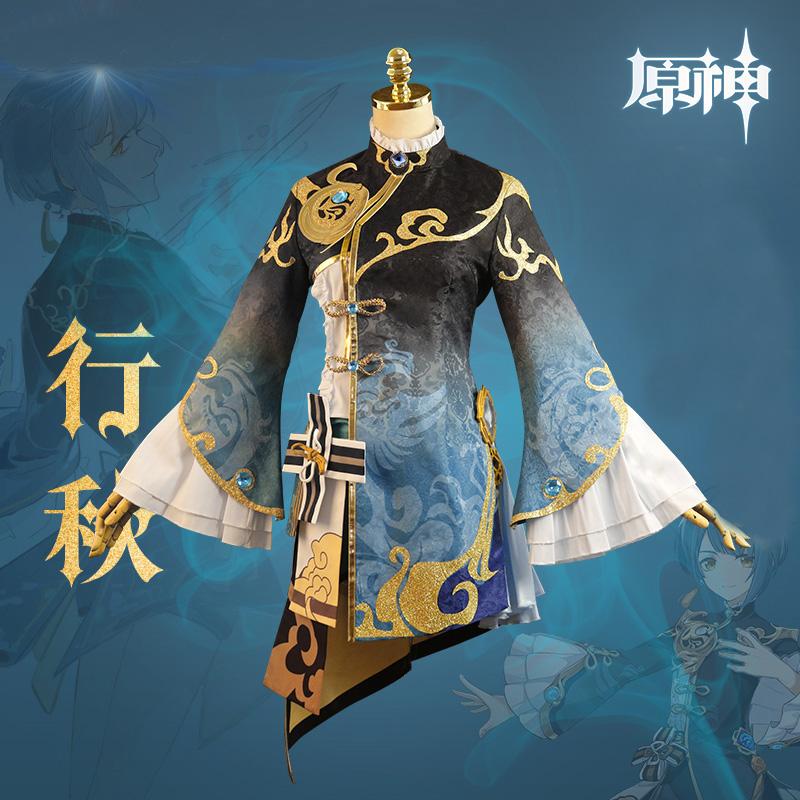 原神Genshin行秋ユクアキコスプレ衣装